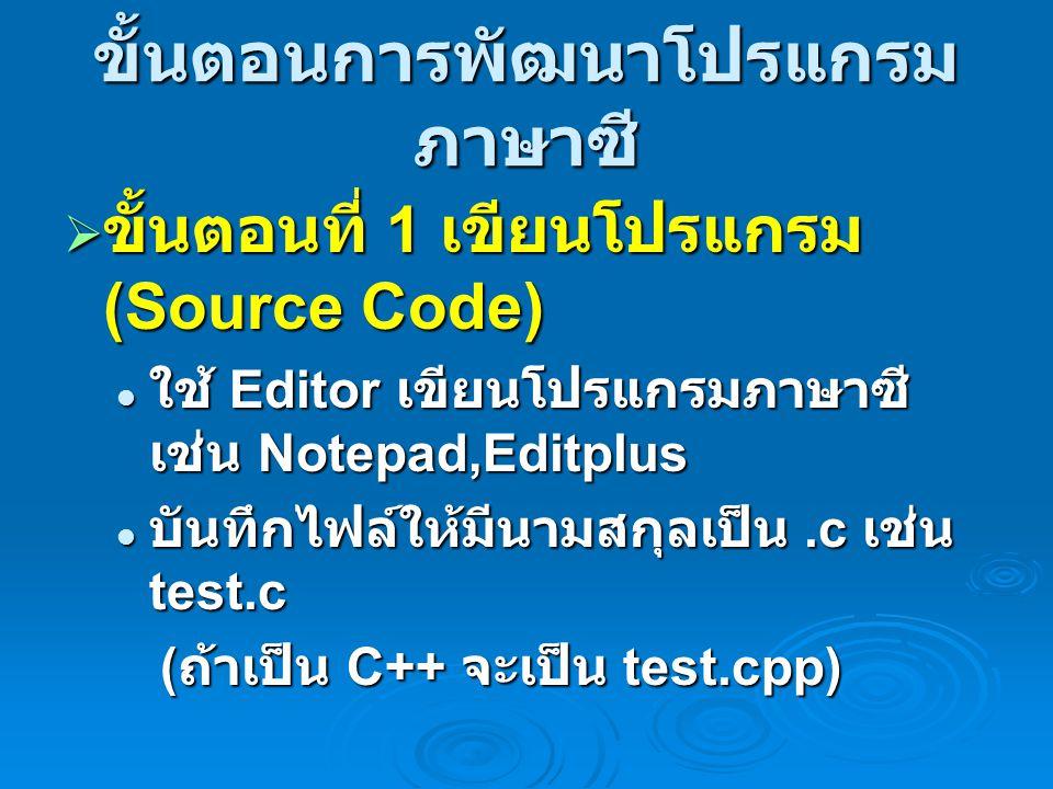 ขั้นตอนการพัฒนาโปรแกรมภาษาซี