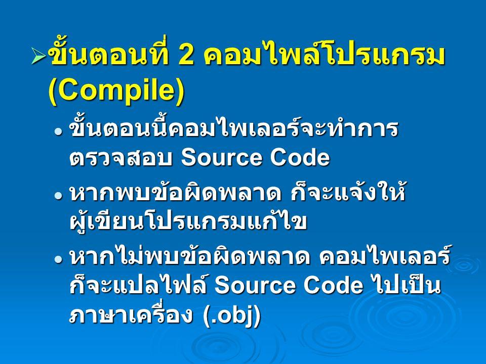 ขั้นตอนที่ 2 คอมไพล์โปรแกรม (Compile)