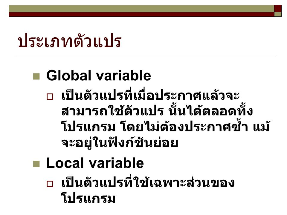 ประเภทตัวแปร Global variable Local variable