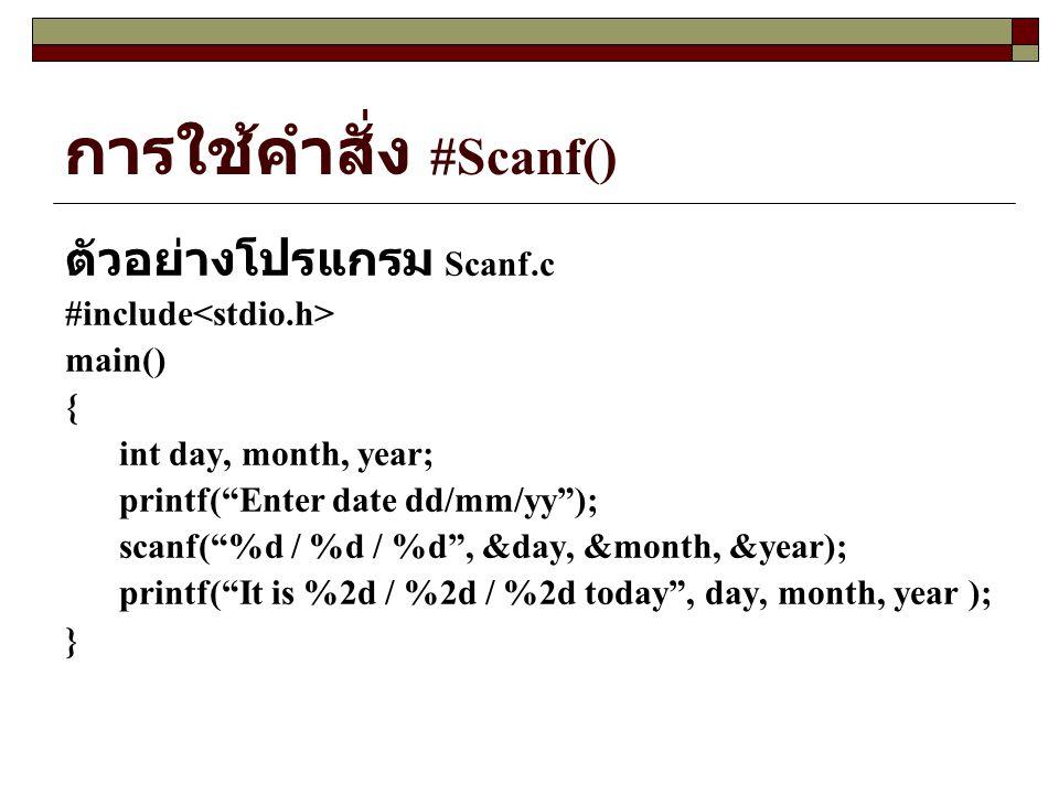 การใช้คำสั่ง #Scanf()