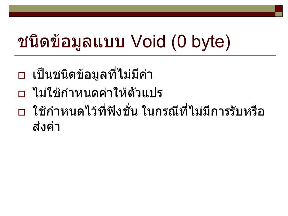 ชนิดข้อมูลแบบ Void (0 byte)