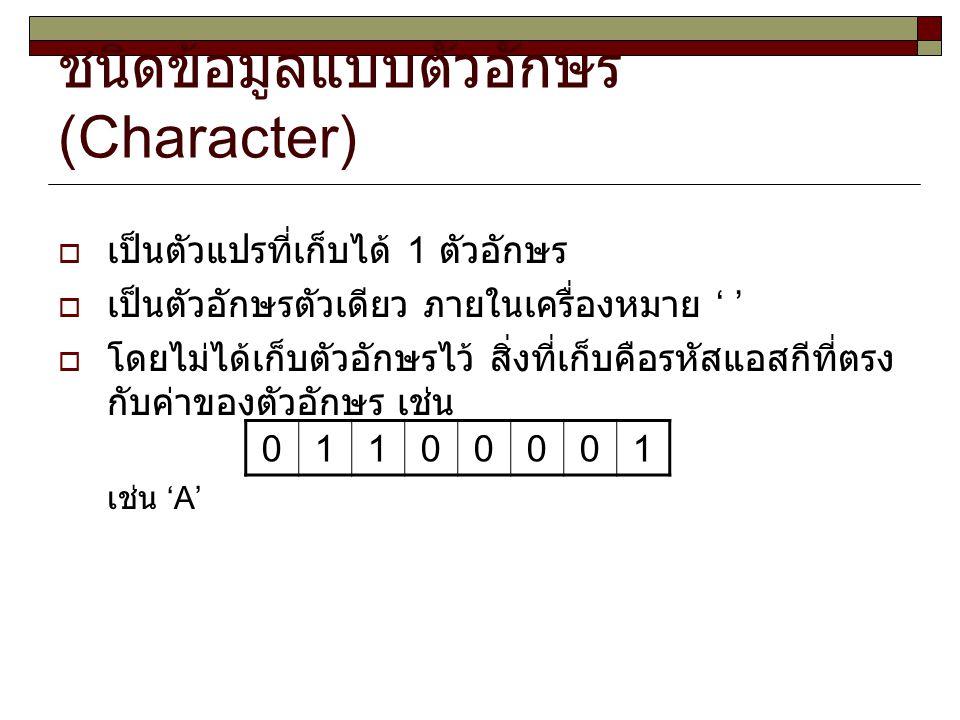 ชนิดข้อมูลแบบตัวอักษร(Character)