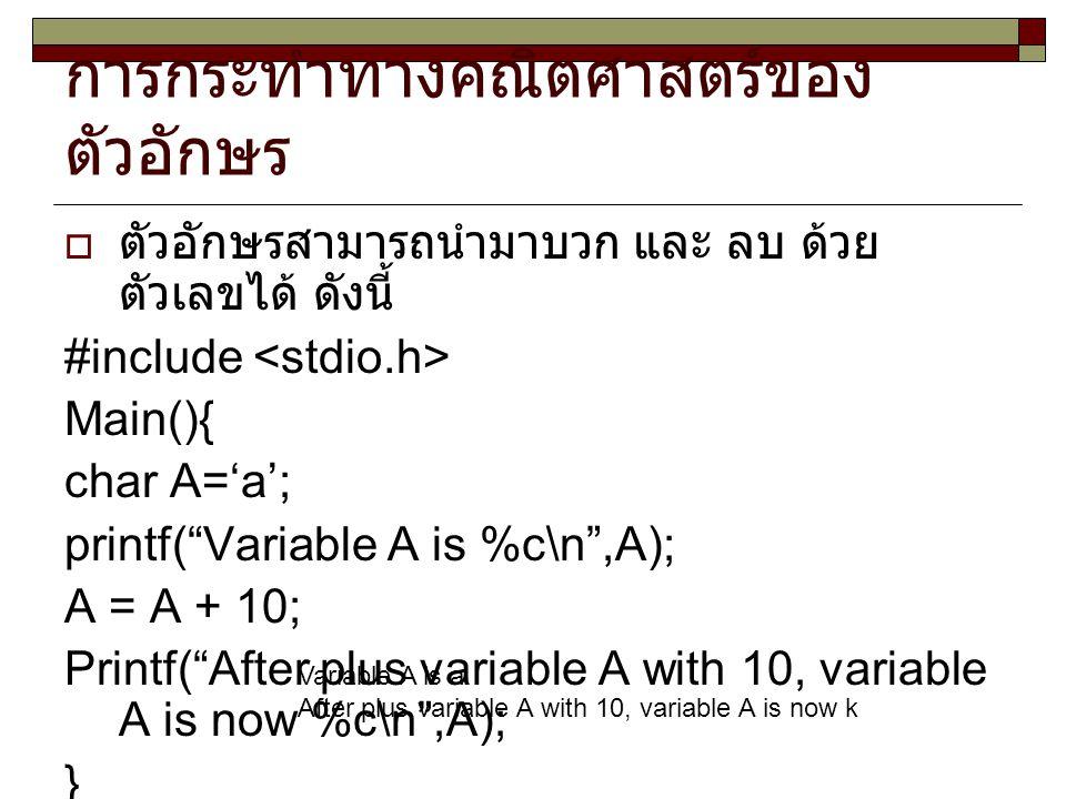 การกระทำทางคณิตศาสตร์ของตัวอักษร