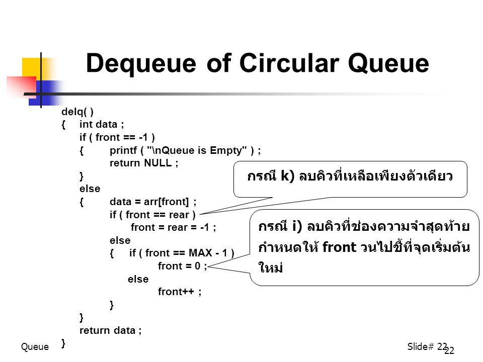 Dequeue of Circular Queue