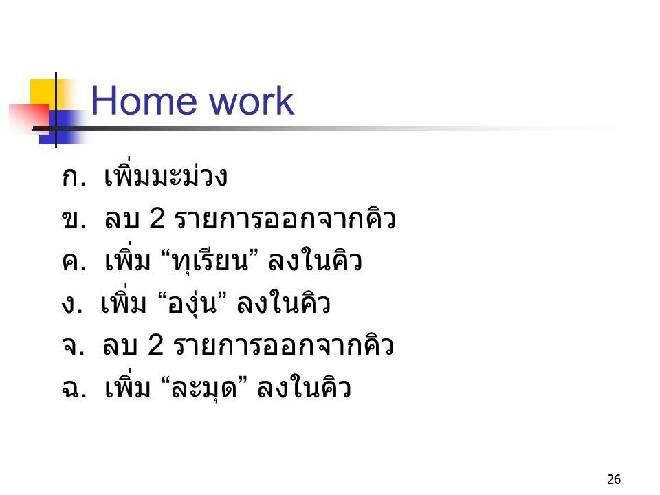 Home work ก. เพิ่มมะม่วง ข. ลบ 2 รายการออกจากคิว