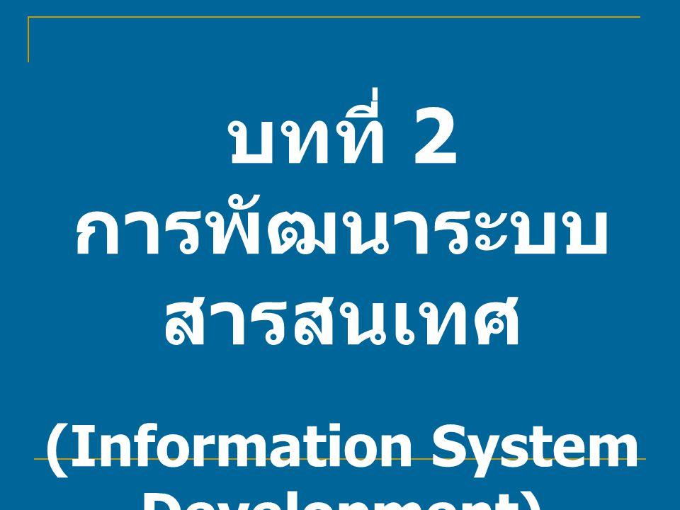 การพัฒนาระบบสารสนเทศ (Information System Development)