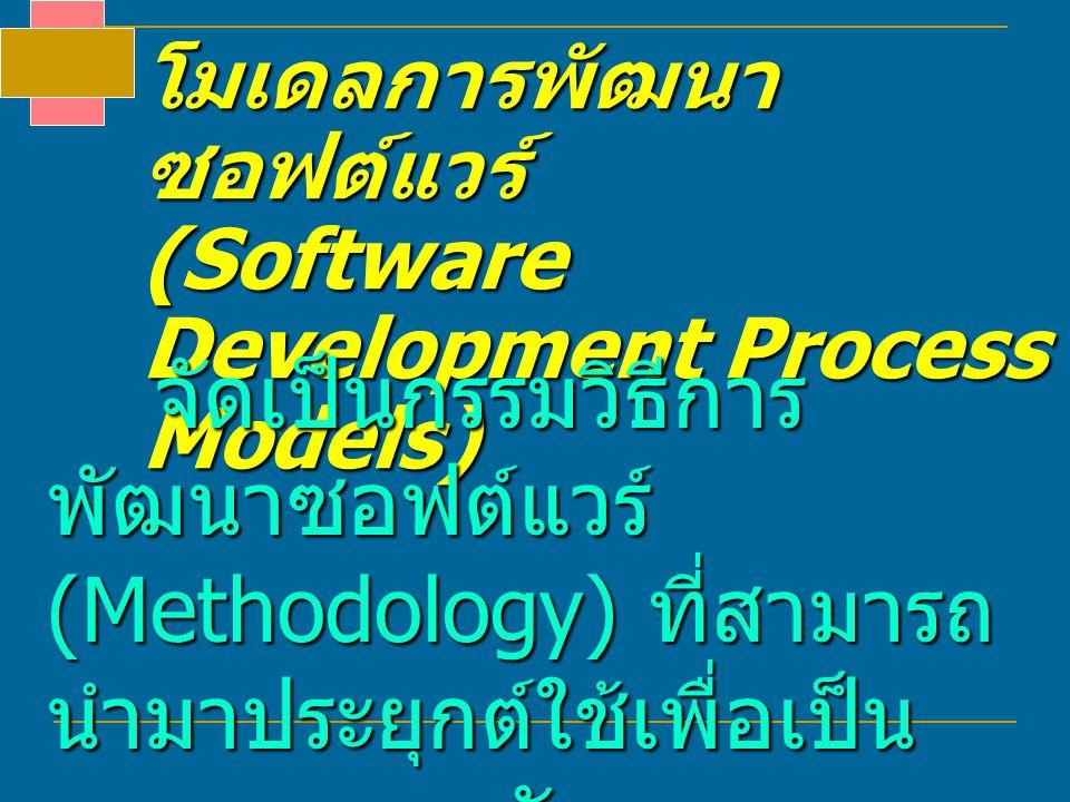 โมเดลการพัฒนาซอฟต์แวร์