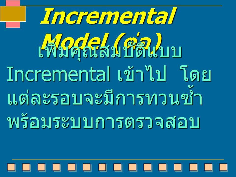 Incremental Model (ต่อ)