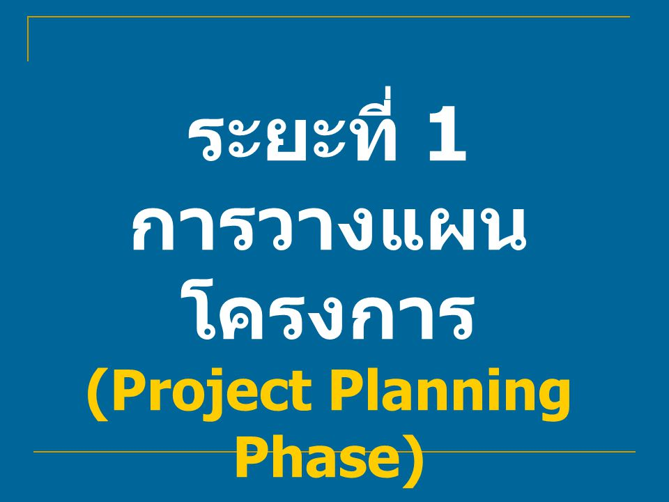 (Project Planning Phase)