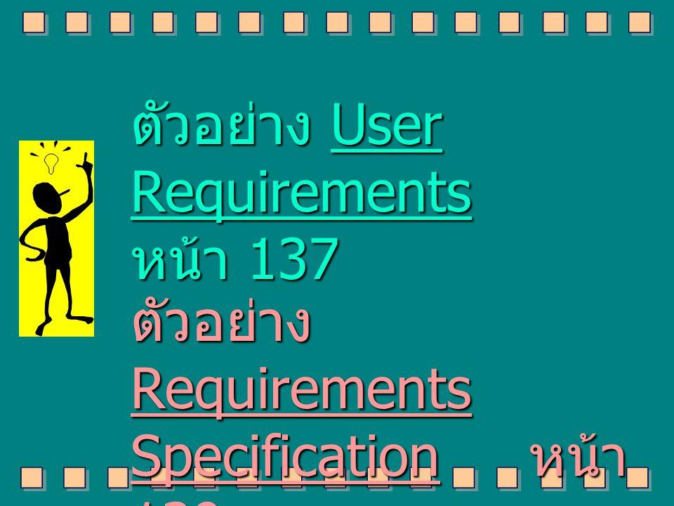 ตัวอย่าง User Requirements
