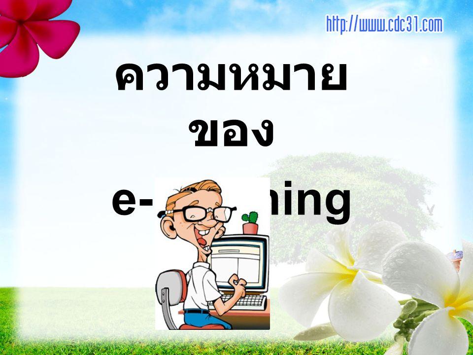 ความหมายของ e-Learning