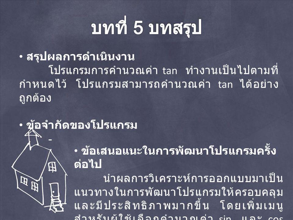 บทที่ 5 บทสรุป สรุปผลการดำเนินงาน