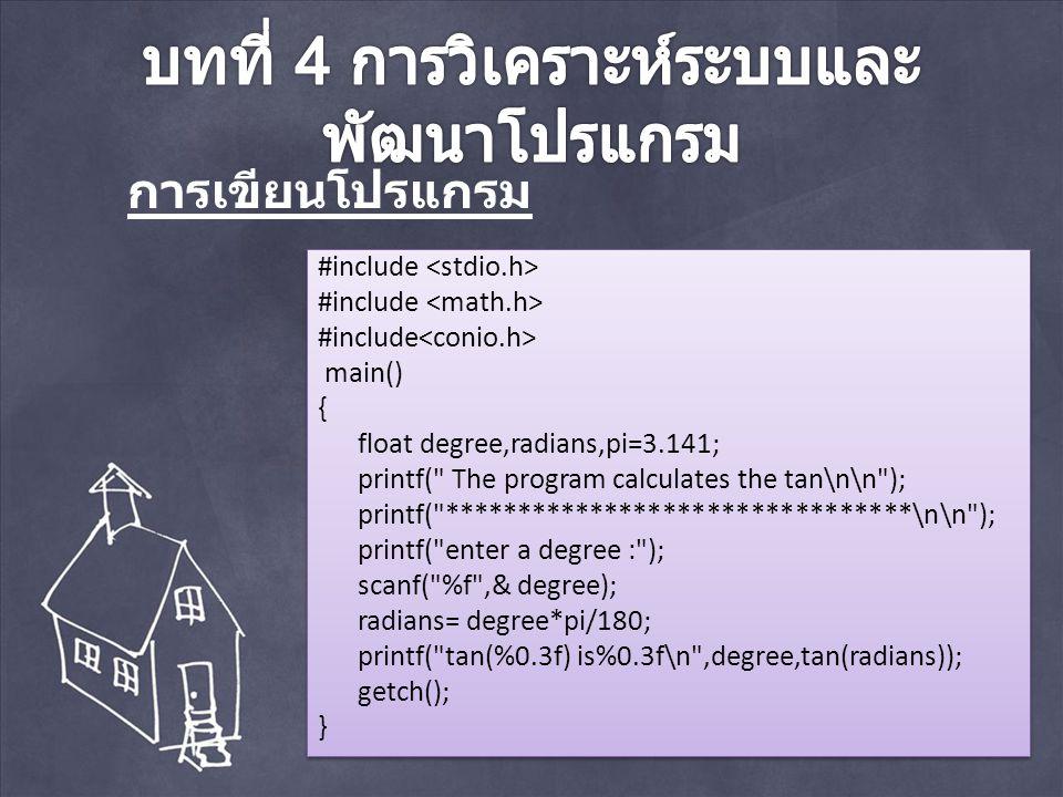 บทที่ 4 การวิเคราะห์ระบบและพัฒนาโปรแกรม