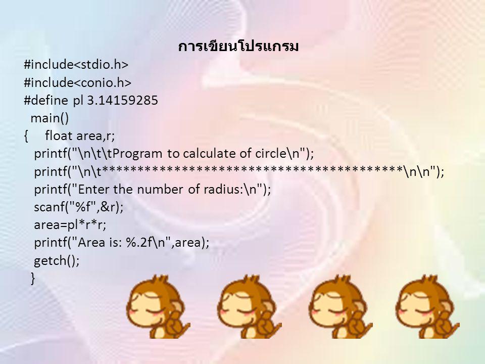 การเขียนโปรแกรม #include<stdio.h> #include<conio.h> #define pl 3.14159285. main() { float area,r;