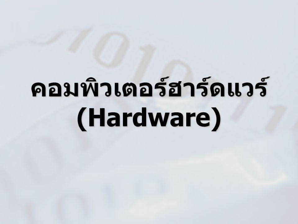 คอมพิวเตอร์ฮาร์ดแวร์(Hardware)