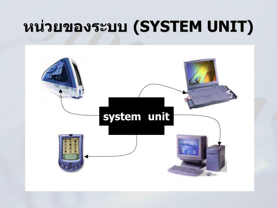 หน่วยของระบบ (SYSTEM UNIT)