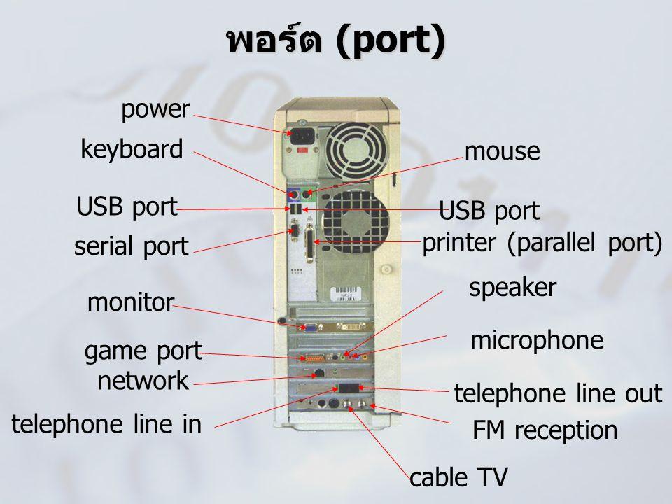 พอร์ต (port) power keyboard mouse USB port printer (parallel port)