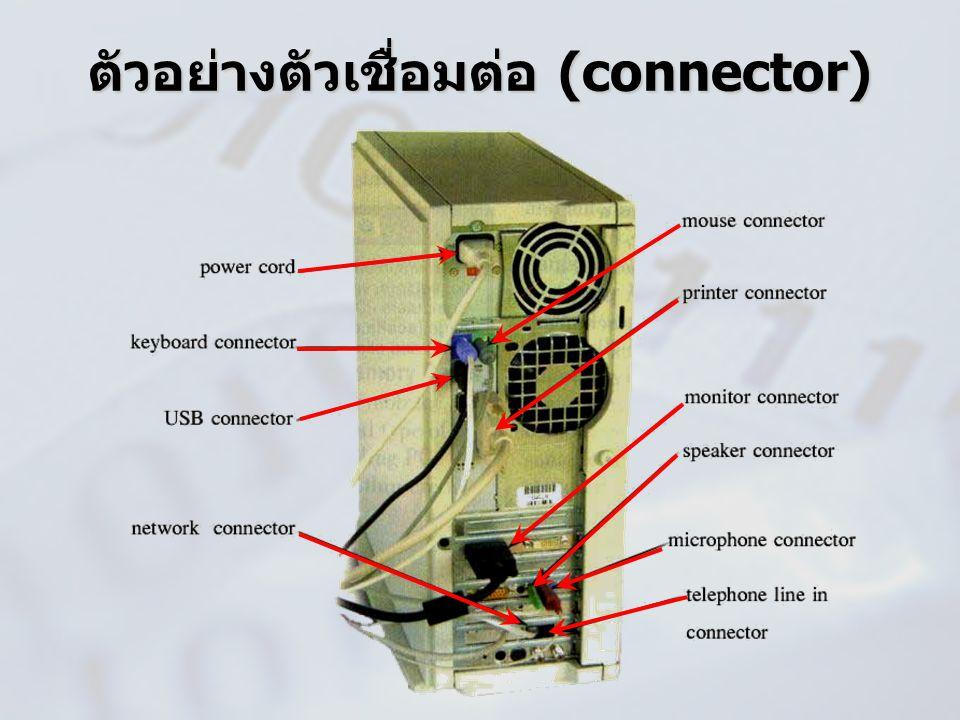 ตัวอย่างตัวเชื่อมต่อ (connector)