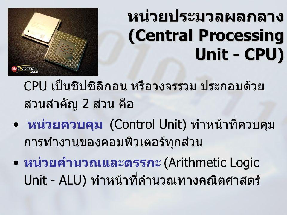หน่วยประมวลผลกลาง (Central Processing Unit - CPU)