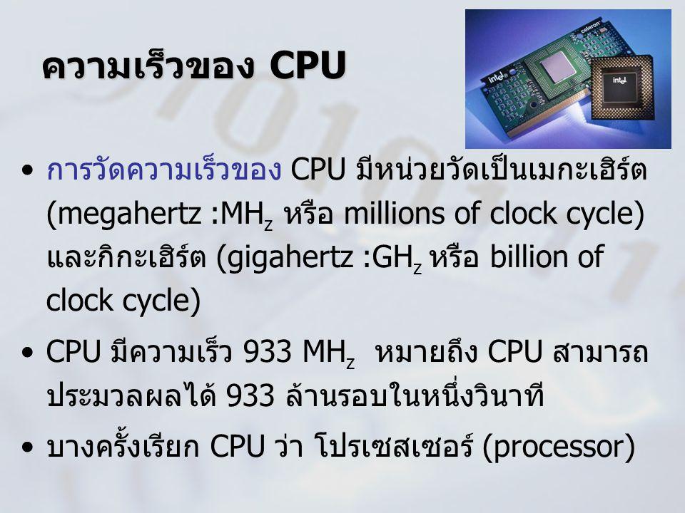 ความเร็วของ CPU