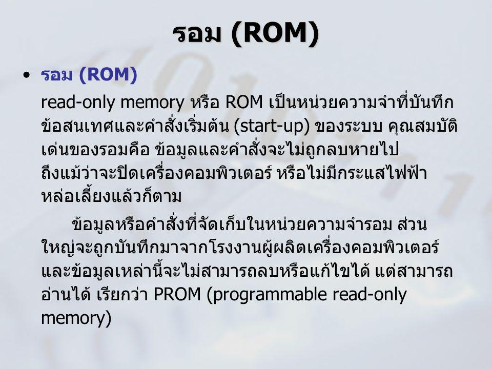 รอม (ROM) รอม (ROM)