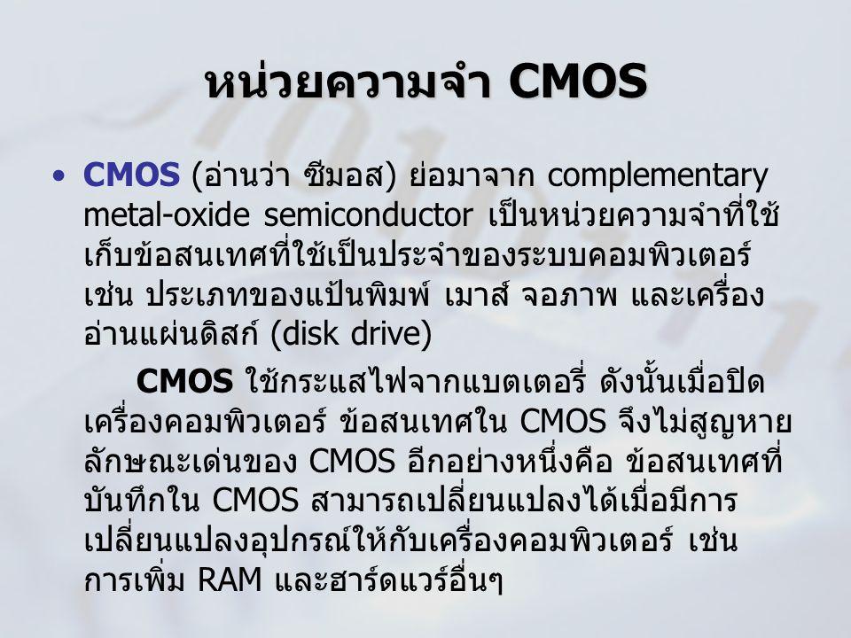 หน่วยความจำ CMOS