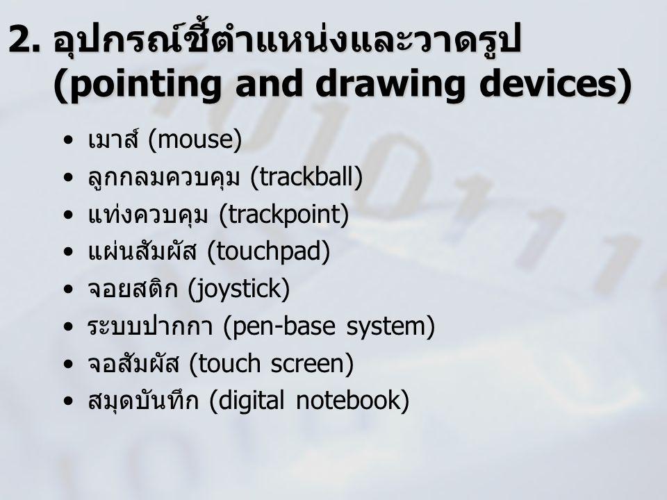2. อุปกรณ์ชี้ตำแหน่งและวาดรูป (pointing and drawing devices)