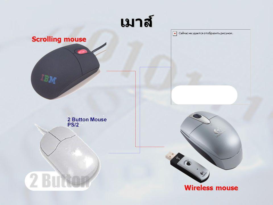 เมาส์ Scrolling mouse Wireless mouse