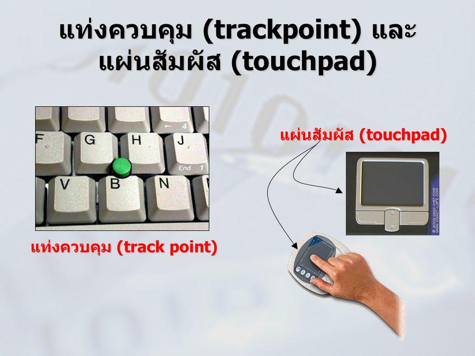 แท่งควบคุม (trackpoint) และ แผ่นสัมผัส (touchpad)