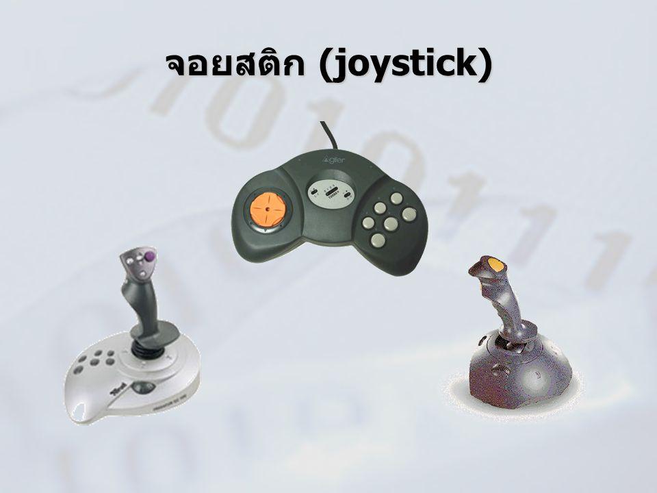จอยสติก (joystick)