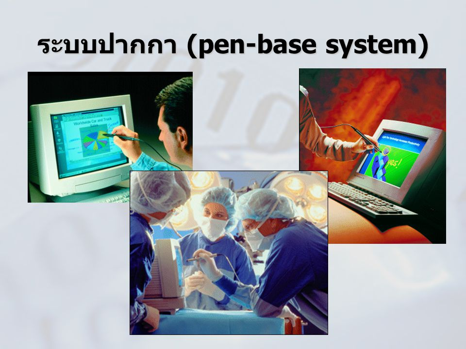 ระบบปากกา (pen-base system)