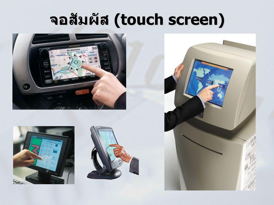 จอสัมผัส (touch screen)