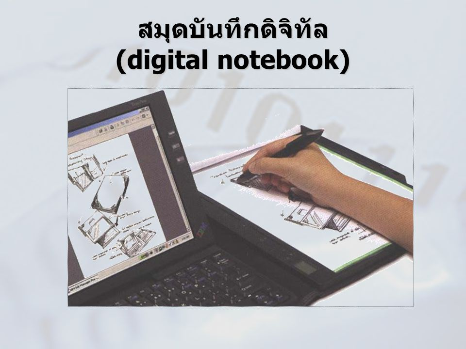 สมุดบันทึกดิจิทัล (digital notebook)