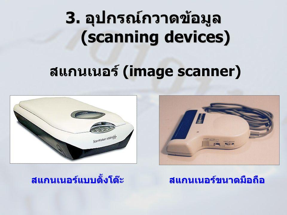 3. อุปกรณ์กวาดข้อมูล (scanning devices)