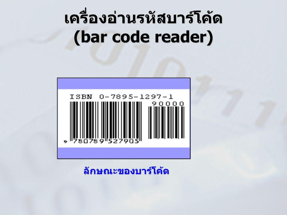 เครื่องอ่านรหัสบาร์โค้ด (bar code reader)
