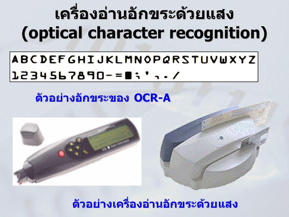 เครื่องอ่านอักขระด้วยแสง (optical character recognition)
