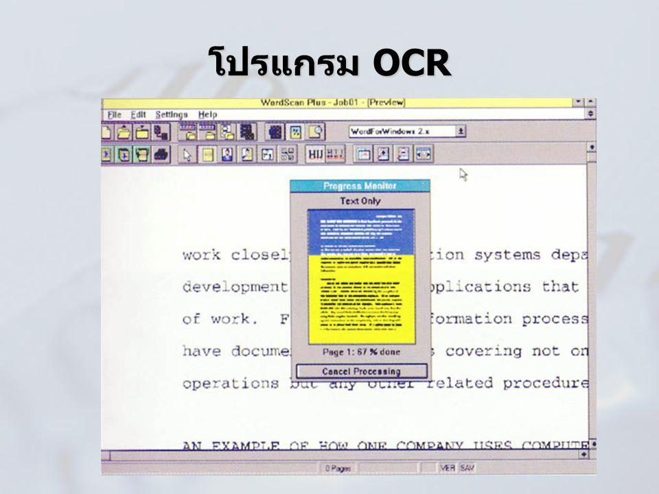โปรแกรม OCR