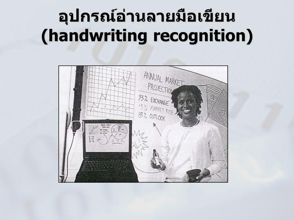 อุปกรณ์อ่านลายมือเขียน (handwriting recognition)