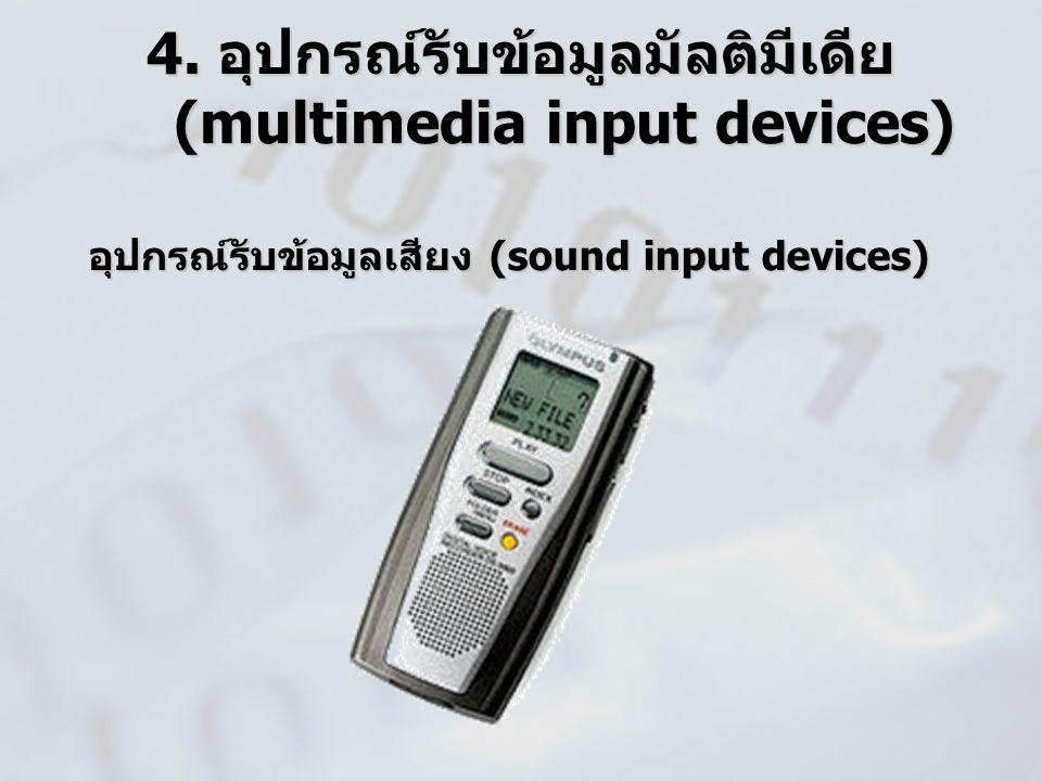 4. อุปกรณ์รับข้อมูลมัลติมีเดีย (multimedia input devices)