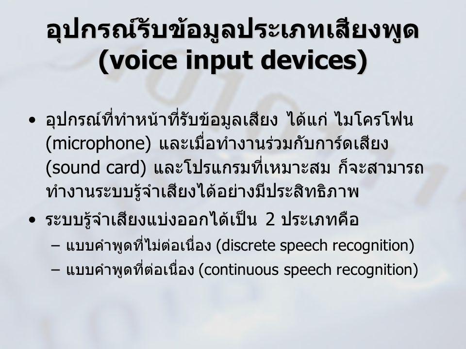อุปกรณ์รับข้อมูลประเภทเสียงพูด (voice input devices)