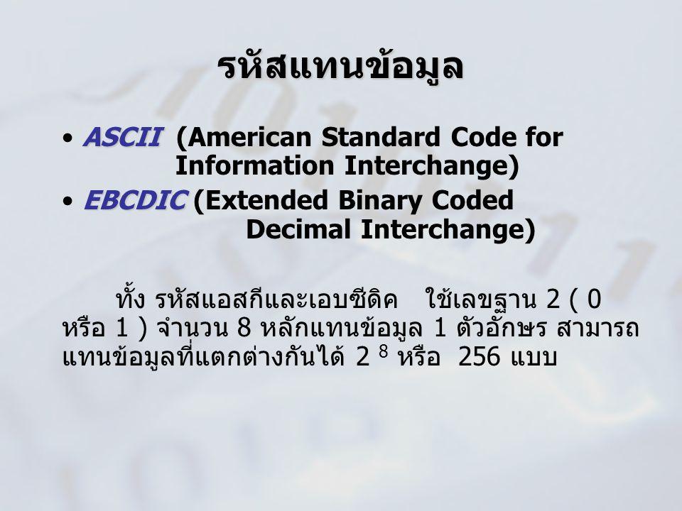 รหัสแทนข้อมูล ASCII (American Standard Code for Information Interchange)