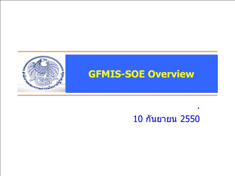 GFMIS-SOE Overview . 10 กันยายน 2550