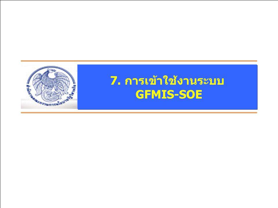 7. การเข้าใช้งานระบบ GFMIS-SOE
