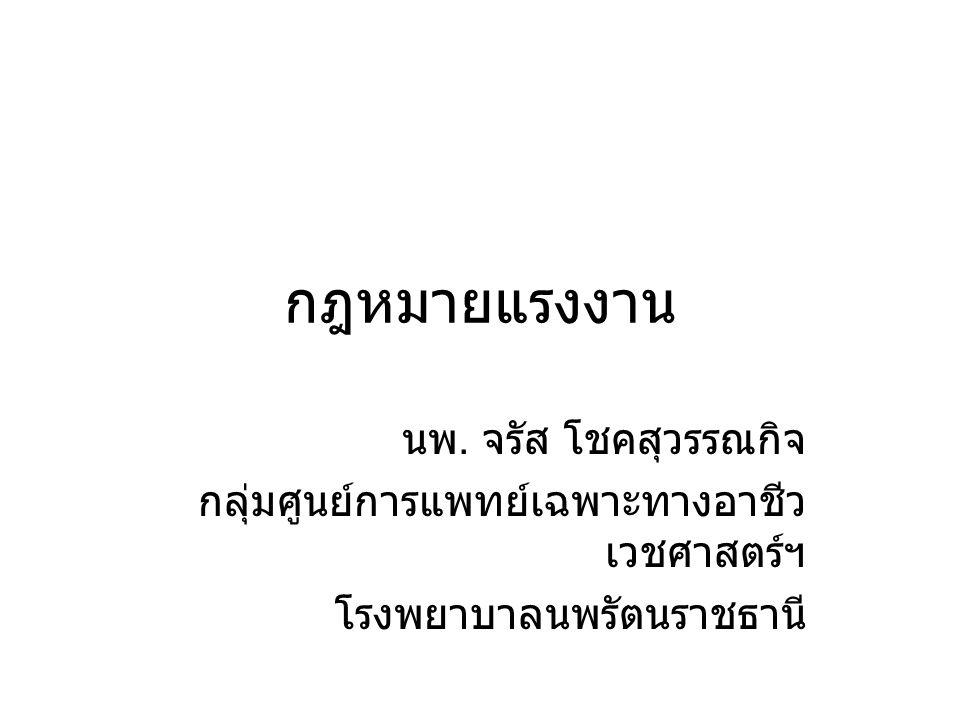 กฎหมายแรงงาน นพ. จรัส โชคสุวรรณกิจ