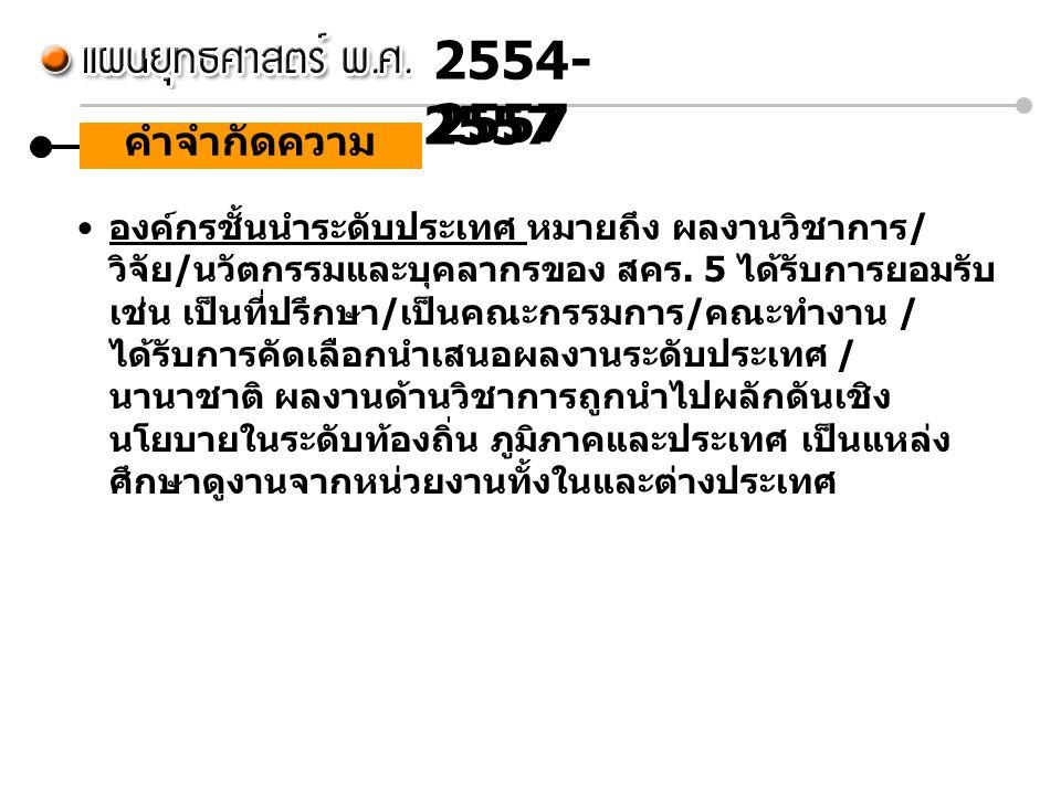 2554-2557 2554-2557. คำจำกัดความ.