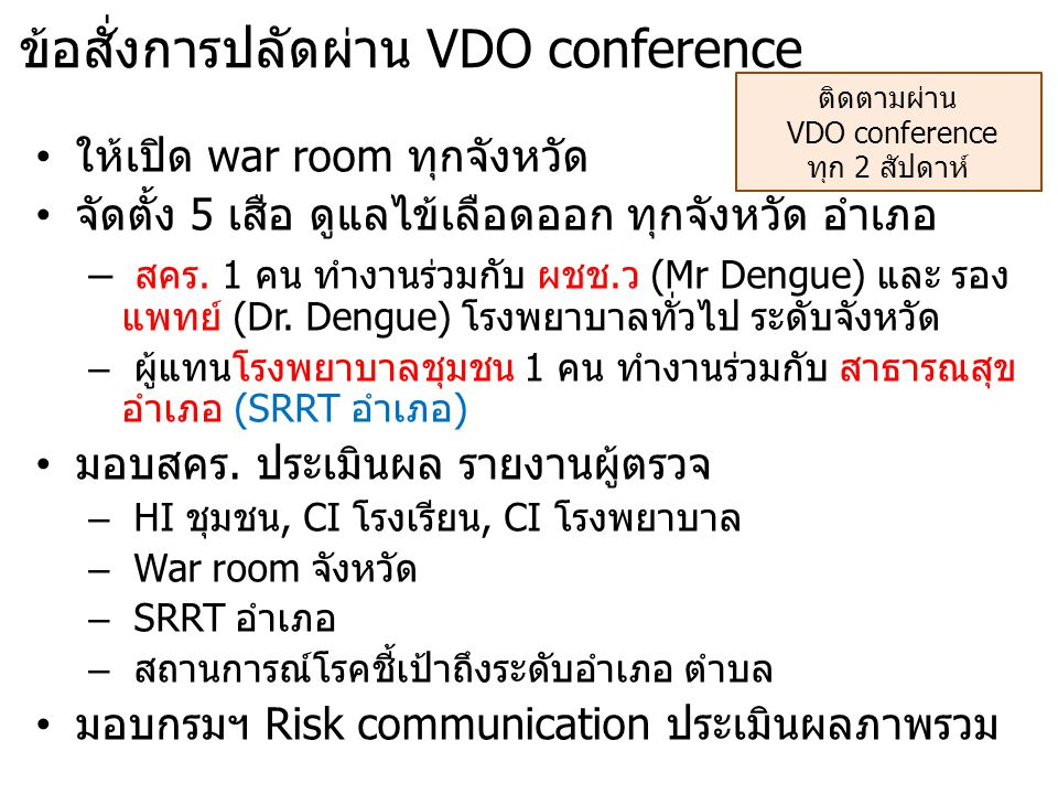 ข้อสั่งการปลัดผ่าน VDO conference