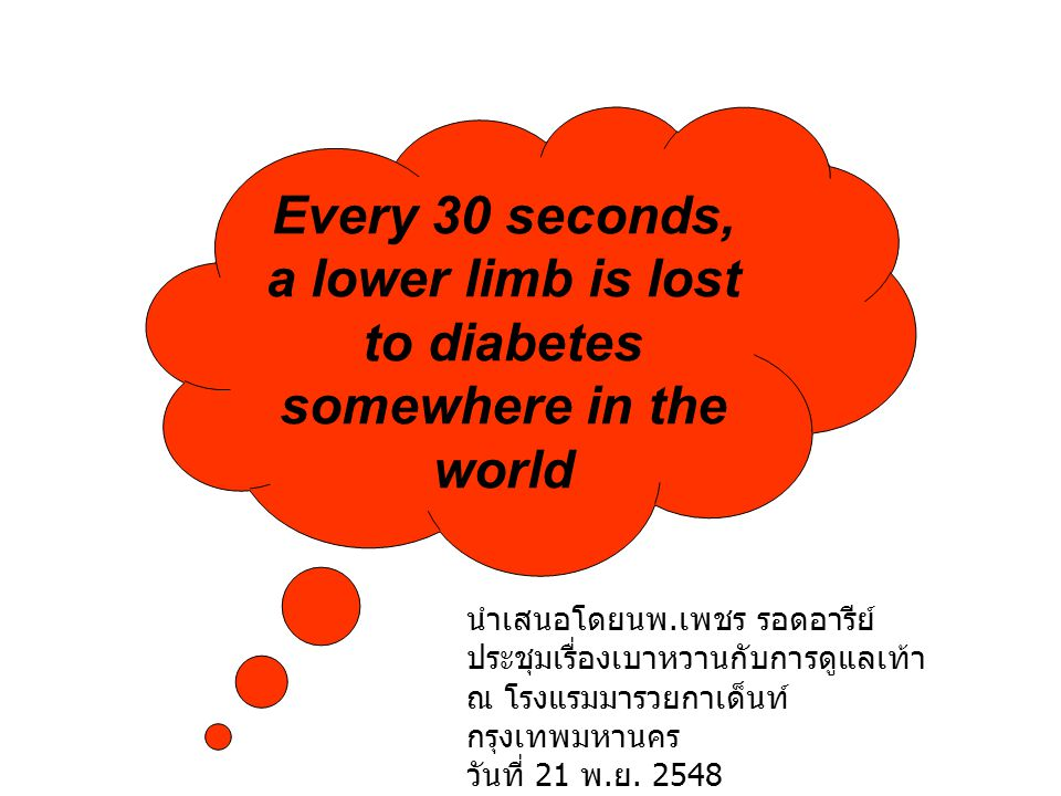 Every 30 seconds, a lower limb is lost to diabetes somewhere in the world