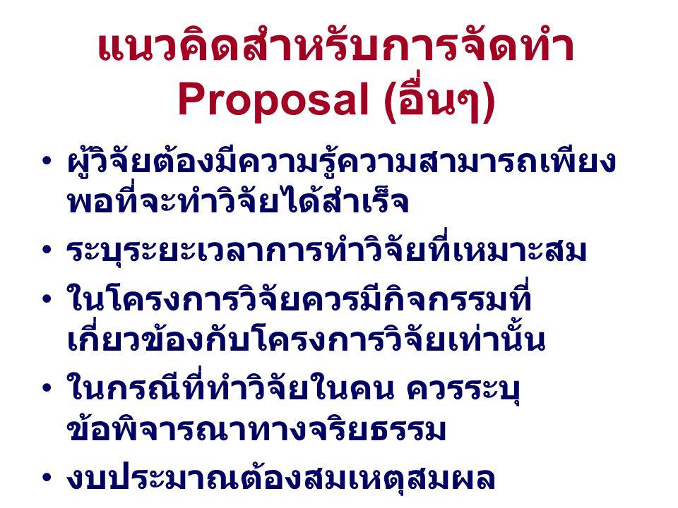 แนวคิดสำหรับการจัดทำ Proposal (อื่นๆ)