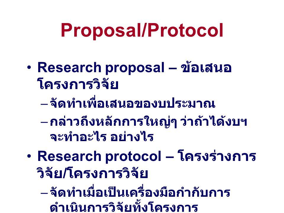 Proposal/Protocol Research proposal – ข้อเสนอโครงการวิจัย
