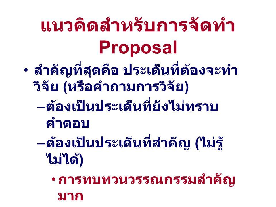 แนวคิดสำหรับการจัดทำ Proposal